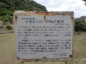 伊是名城跡前の説明板