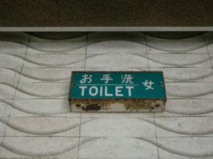 真和志庁舎お手洗い
