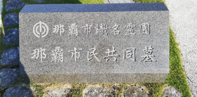 cemetery of Naha city